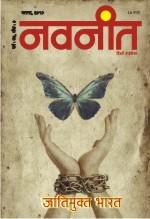 Aug 2010 Cover-fnl