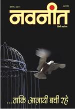 Aug 2011 Cover fnl