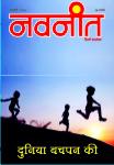 Jan 2014 Cover 1-4 fnl