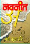 Sept 2012 Cover 1 & 4 fnl