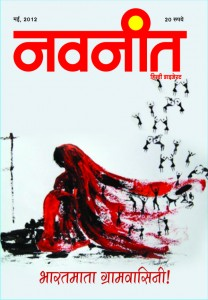 Backup_of_May 2012 Cover 1 & 4 FNL