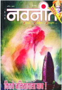 Cover - Apr. 07